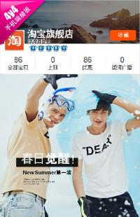 编号:1194觉醒春日-男装类行业通用手机无线端模版