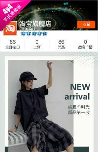 编号:1195随心悦动-女装等行业通用手机无线端模版