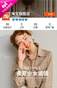 编号:1196少女滤镜-女装欧美风等行业通用手机无线端模版