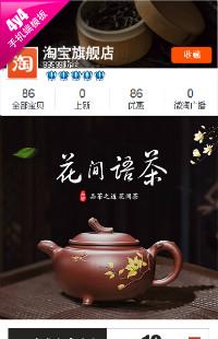 编号:1202品茶之道-茶叶、茶具等行业通用手机无线端模板