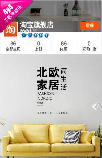 编号:1203简居生活-装饰家居等行业专用手机模板