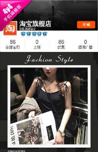 编号:1216随新而变-女装等行业通用手机无线端模版