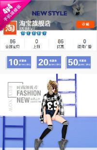 编号:122时尚清新女装、鞋包、化妆品类手机模板