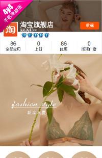 编号:1223新感出发-女士内衣等行业通用手机无线端模版