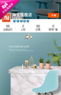 编号:1226出彩生活-装饰家居等行业专用手机模板