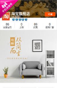 编号:1235从简而生 享受自由-装饰家居等行业专用手机模板