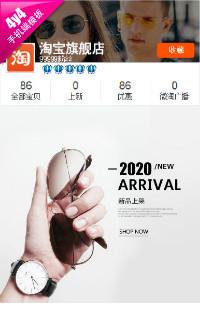 编号:1236型色主义-太阳镜、饰品行业通用手机无线端模版