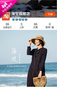编号:1237夏梦-女装等行业通用手机无线端模版
