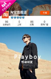编号:1238悦动初夏-男装类行业通用手机无线端模版
