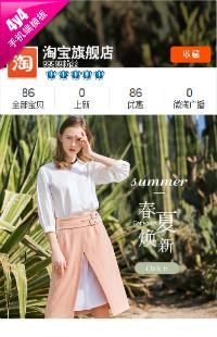 编号:1240心动夏日-女装等行业通用手机无线端模版