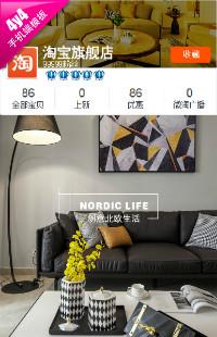编号:1242创意北欧生活-装饰家居等行业专用手机模板