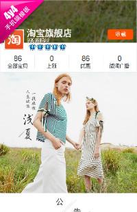编号:1249清沐一夏-女装等行业通用手机无线端模版