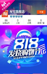 编号:1250全民发烧购物节-818全行业通用手机无线端模版
