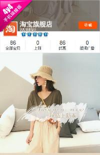 编号:1254撩动少女心-女装等行业通用手机无线端模版