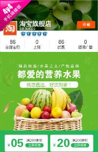 编号:1259优惠直达 好货到家-水果、蔬菜食品等行业通用手机无线端模板