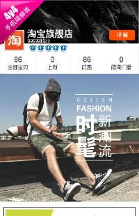 编号:1261风尚型格-男装类行业通用手机无线端模版
