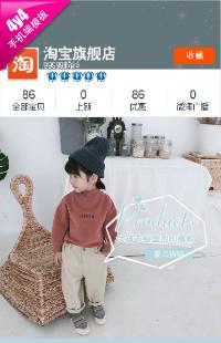 编号:1262甜蜜的负担-童装行业通用手机无线端模版