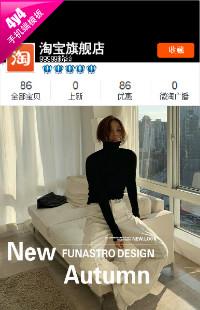 编号:1269享生活 悦自己-网红风韩系女装配件、鞋包等行业通用无线端模板