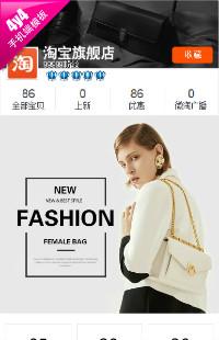 编号:1270精致优雅 创意时尚-服装配件、鞋包等行业通用无线端模板
