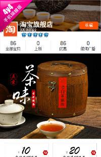 编号:1276香甜交织 茶香迷人-茶叶、茶具等行业通用手机无线端模板