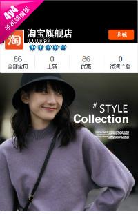 编号:1283新潮物语-服装配件、鞋包等行业通用无线端模板