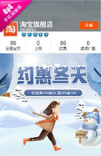 编号:1288约惠冬天-全行业通用手机无线端模版