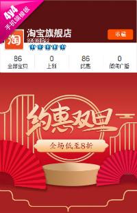编号:1289约惠双旦-全行业通用手机无线端模版