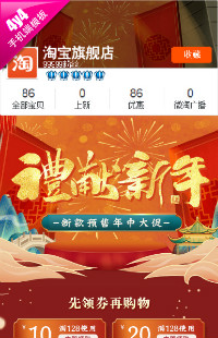 编号:1292金牛贺岁 献礼新春-新年、年货节全行业通用元宵节模板