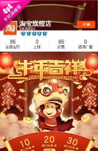 编号:1293年货大聚惠-新年、年货节全行业通用春节模板