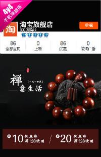 编号:1294禅意人生-饰品、手串、佛珠等行业通用手机无线端模版