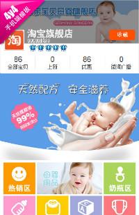 编号:13母婴用品