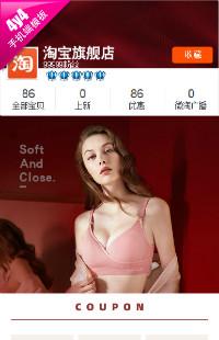 编号:1301玫瑰柏拉图-女士内衣等行业通用手机无线端模版