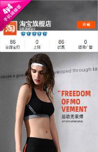 编号:1302点燃激情 追求完美-户外运动、健身等行业通用手机无线端模板