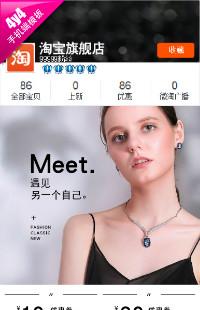 编号:1305点缀你的美-珠宝、饰品类行业通用手机无线端模版