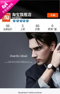编号:1311初心不改 如日出升-腕表、珠宝、饰品类行业通用手机无线端模版