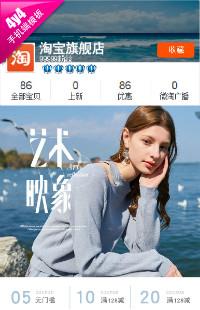 编号:1312艺术印象-女装配件、鞋包等行业通用无线端模板