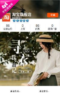 编号:1320春影流光-女装配件、鞋包等行业通用无线端模板