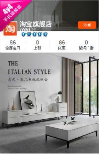 编号:1323简约时尚 趣味生活-装饰家居等行业专用手机模板