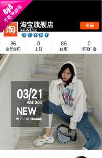 编号:1326自然拾光-女装配件、鞋包等行业通用无线端模板