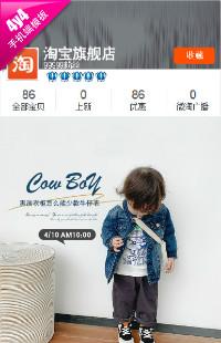 编号:1332迷乐童堡-童装行业通用手机无线端模版