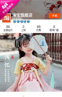 编号:1334小城故事-中国风汉服等行业通用手机无线端模板