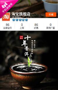 编号:1335传承经典 匠心好茶-茶叶、茶具等行业通用手机无线端模板