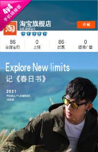 编号:1336蓝色心情-服装配件、鞋包等行业通用无线端模板