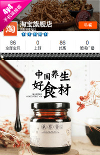 编号:1337中国养生好食材-食品保健、零食等行业通用手机无线端模板