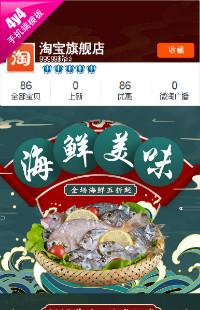 编号:1344满足您的味蕾-海鲜、食品保健、零食等行业通用手机无线端模板