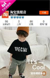 编号:1346玩酷夏日-童装行业通用手机无线端模版