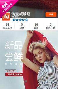 编号:1347盛夏花语-女装配件、鞋包等行业通用无线端模板