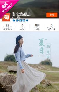 编号:1352夏日颜究官-女装配件、鞋包等行业通用无线端模板