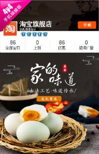 编号:1354古法工艺 味道传承-食品保健、零食等行业通用手机无线端模板
