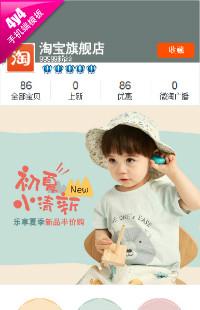 编号:1355初夏小清新-童装行业通用手机无线端模版